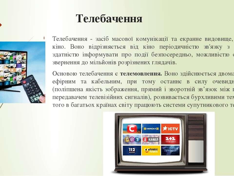 Телебачення Телебачення - засіб масової комунікації та екранне видовище, близ...