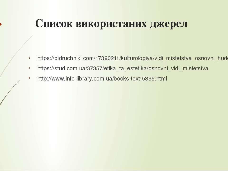 Список використаних джерел https://pidruchniki.com/17390211/kulturologiya/vid...