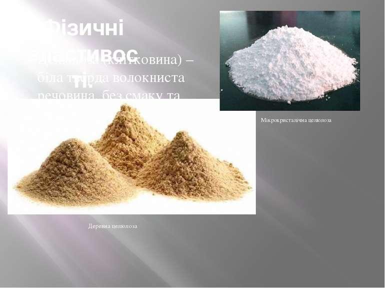 Фізичні властивості. Целюлоза (клітковина) – біла тверда волокниста речовина,...