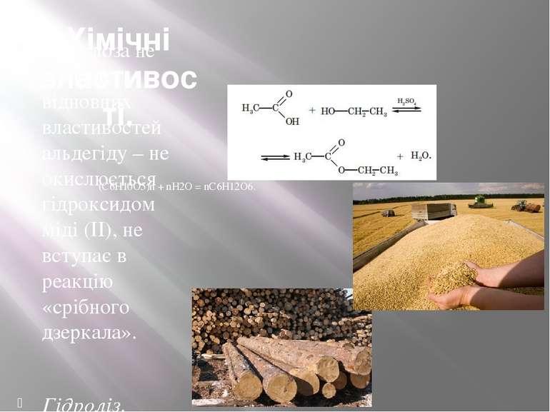 Хімічні властивості. Целюлоза не виявляє відновних властивостей альдегіду – н...