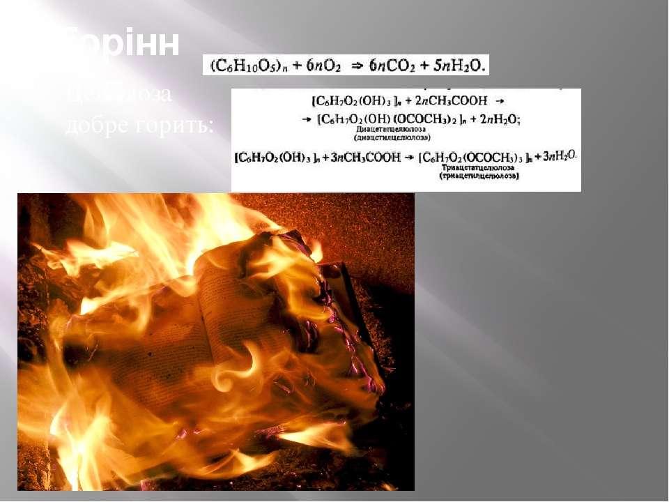 Горіння. Целюлоза добре горить: Целюлоза з оцтовою кислотою утворює оцтовокис...