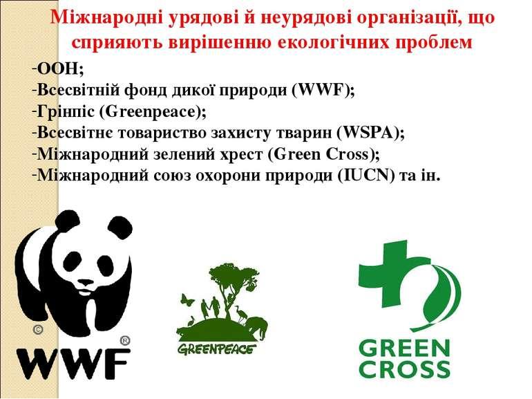 Міжнародні урядові й неурядові організації, що сприяють вирішенню екологічних...
