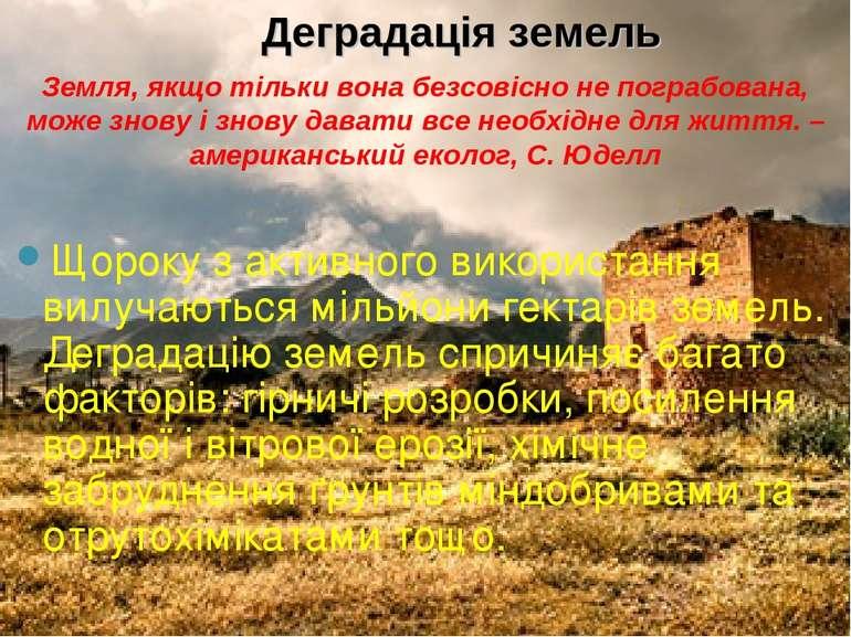 Щороку з активного використання вилучаються мільйони гектарів земель. Деграда...