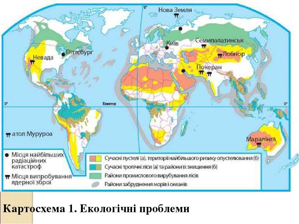 Картосхема 1. Екологічні проблеми