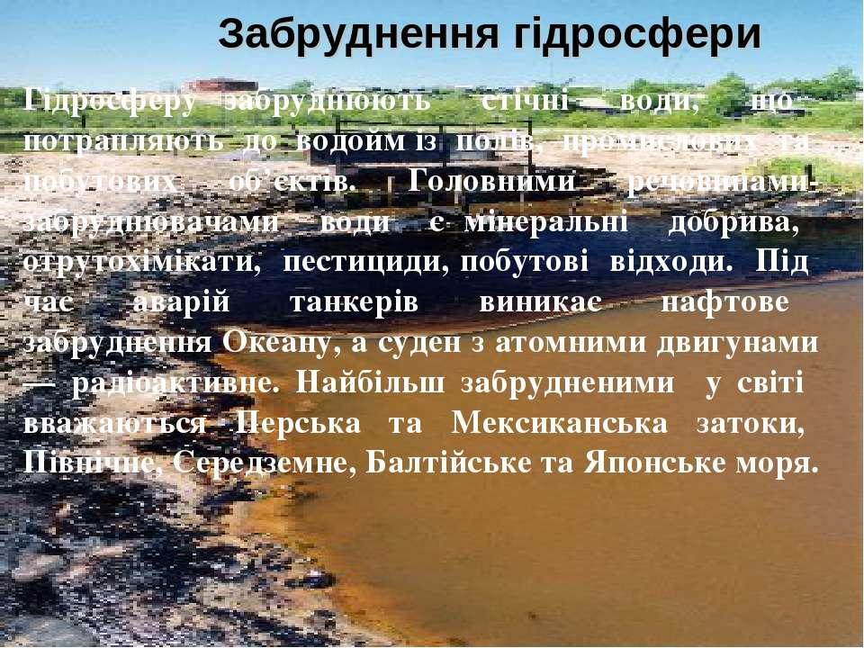 Гідросферу забруднюють стічні води, що потрапляють до водойм із полів, промис...