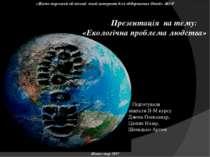 «Житомирський обласний ліцей-інтернат для обдарованих дітей» ЖОР Житомир 2017...