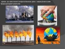 Зміни в атмосфері Парниковий ефект