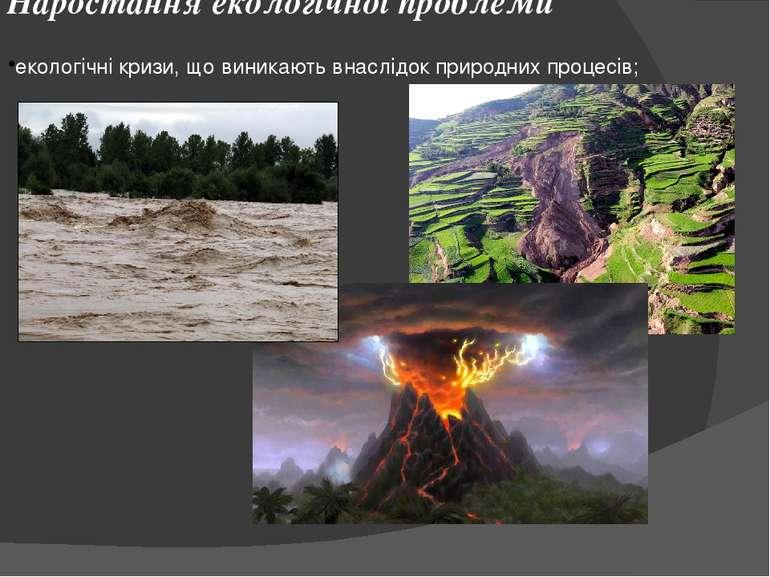 Основні джерела антропогенного забруднення середовища виробники енергії (ТЕС,...