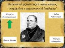 Видатний український математик, спеціаліст з аналітичної і небесної механік М...