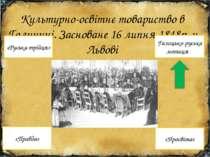 Культурно-освітнє товариство в Галичині. Засноване 16 липня 1848р. у Львові «...