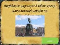 Ліквідація царською владою греко-католицької церкви на Правобережжі 1839р.