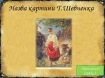 Назва картини Т.Шевченка «Катерина» (1842р.)