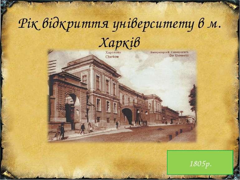 Рік відкриття університету в м. Харків 1805р.
