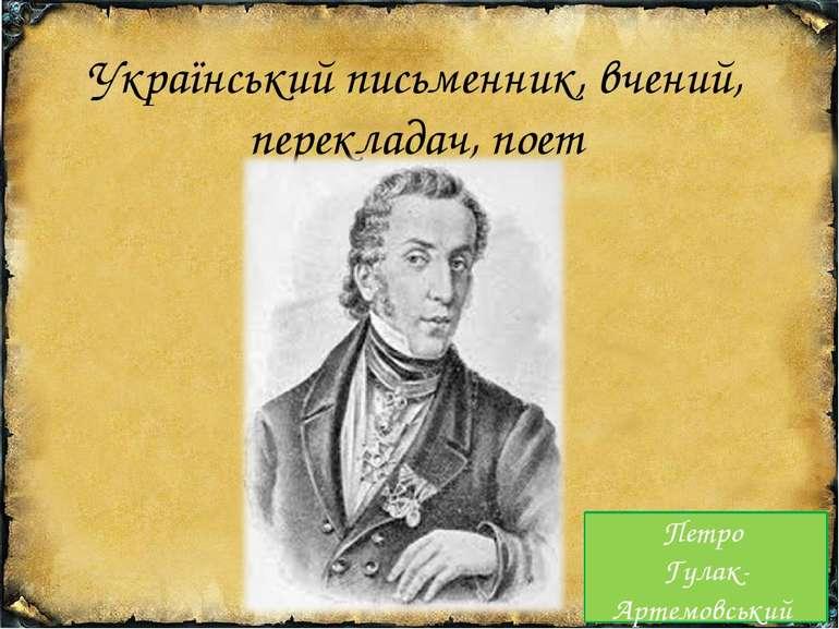 Український письменник, вчений, перекладач, поет Петро Гулак-Артемовський