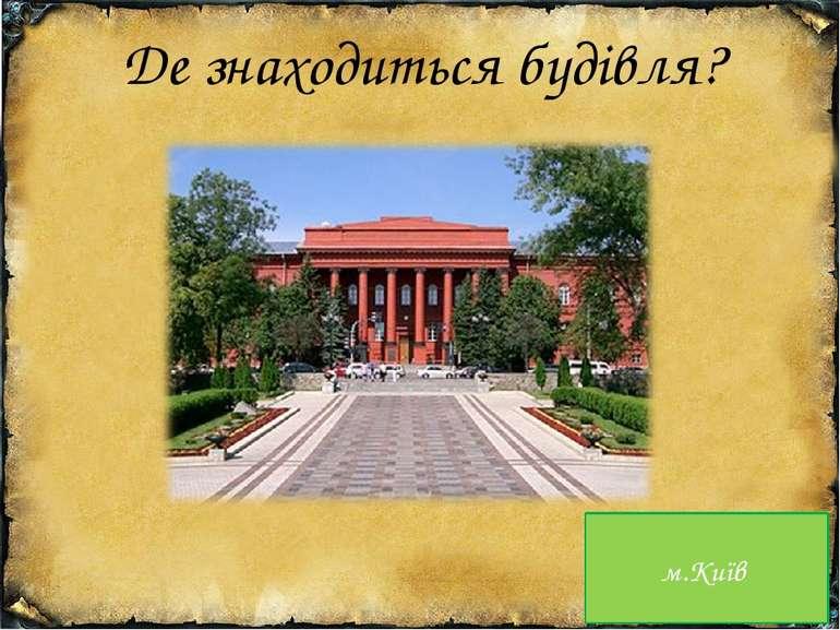 Де знаходиться будівля? м.Київ