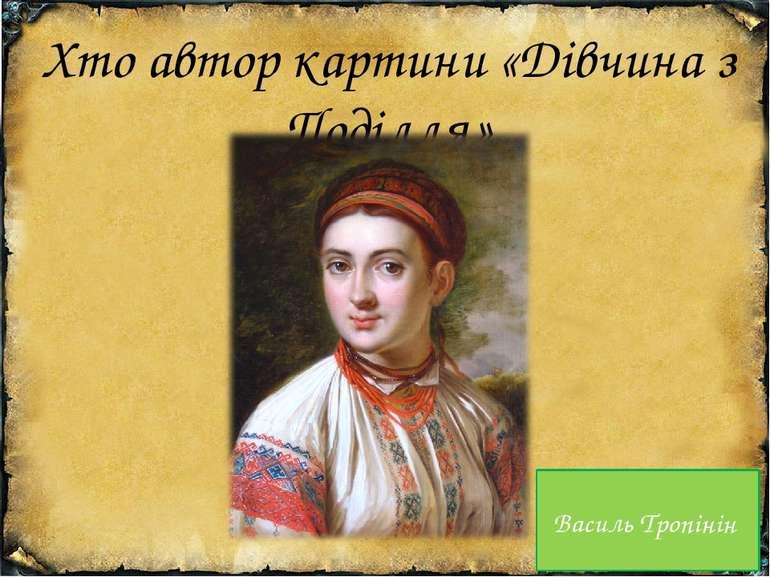 Хто автор картини «Дівчина з Поділля» Василь Тропінін