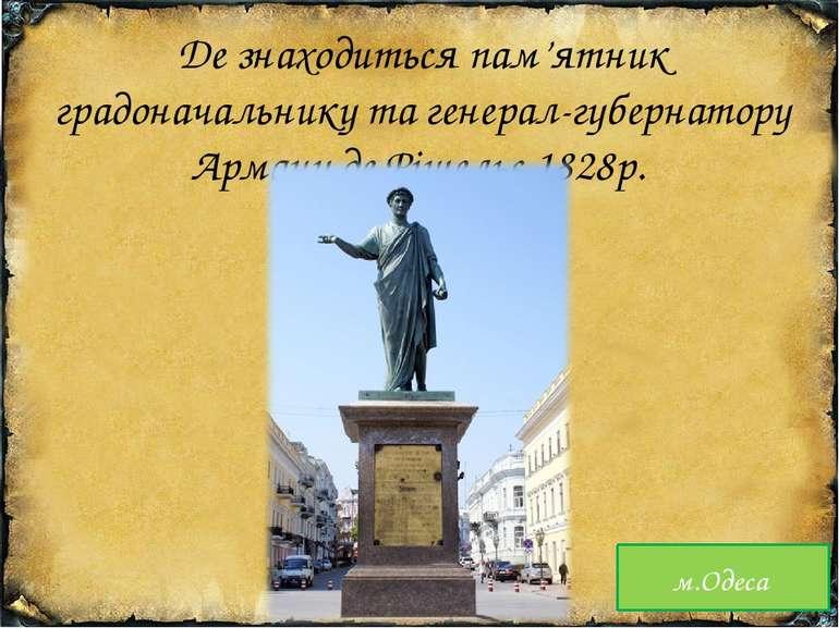 Де знаходиться пам'ятник градоначальнику та генерал-губернатору Арману де Ріш...