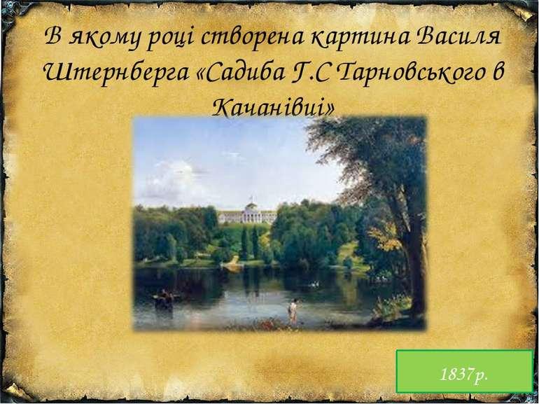 В якому році створена картина Василя Штернберга «Садиба Г.С Тарновського в Ка...