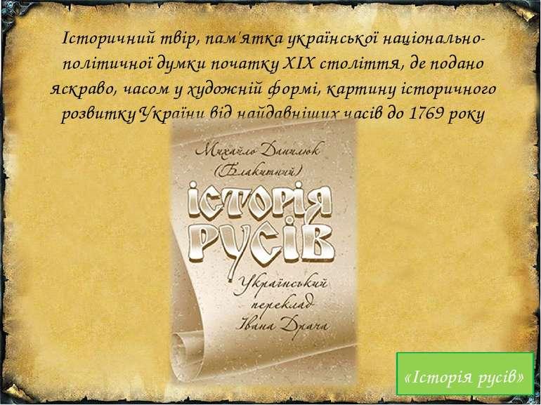 Історичнийтвір, пам'ятка української національно-політичної думки початку XI...