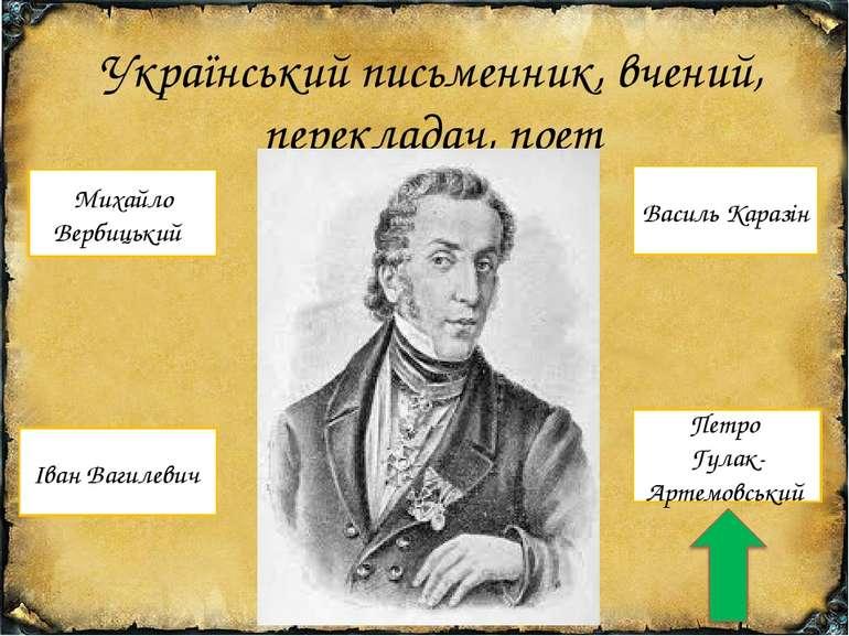 Український письменник, вчений, перекладач, поет Михайло Вербицький Василь Ка...