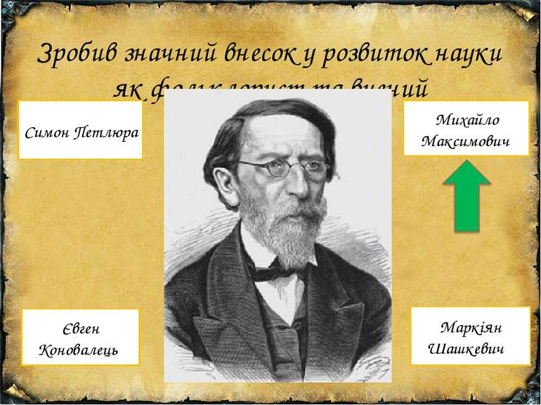 Зробив значний внесок у розвиток науки як фольклорист та вчений енциклопедист...