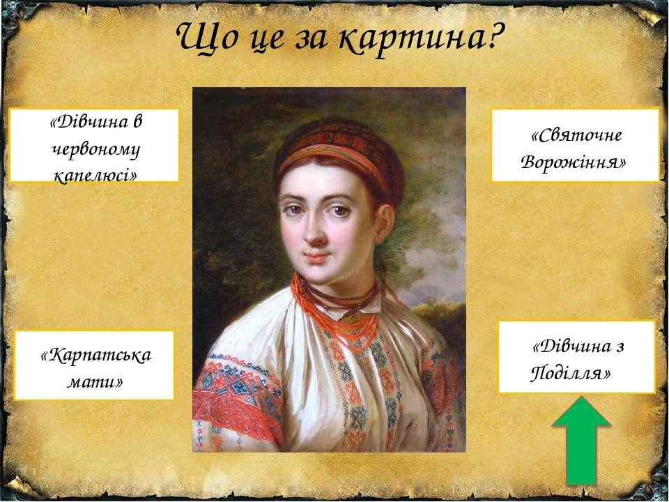 Що це за картина? «Дівчина в червоному капелюсі» «Карпатська мати» «Святочне ...