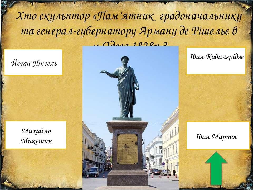 Хто скульптор «Пам'ятник градоначальнику та генерал-губернатору Арману де Ріш...