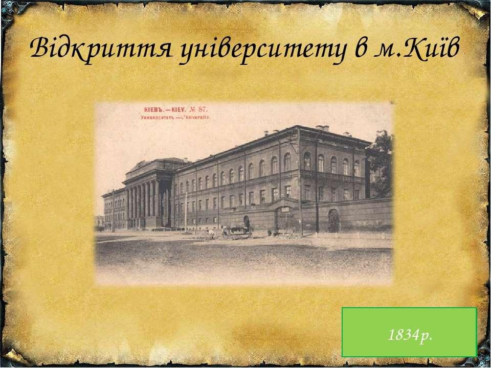 Відкриття університету в м.Київ 1834р.