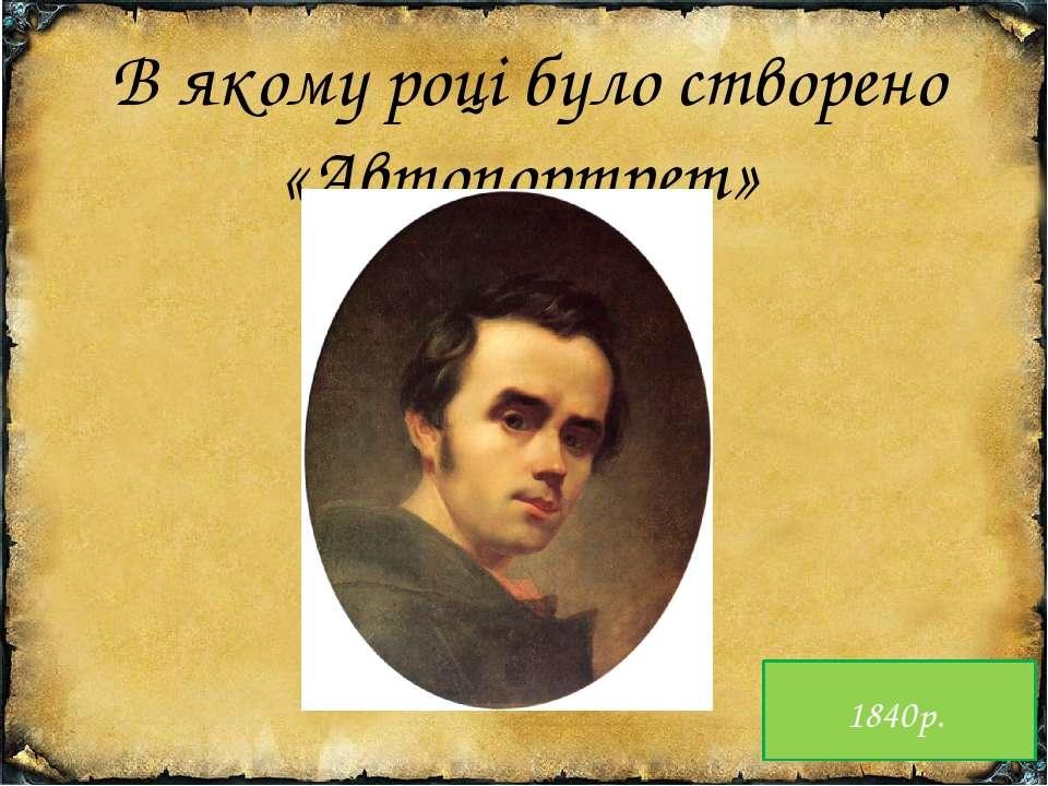В якому році було створено «Автопортрет» 1840р.