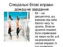 Спеціальні бігові вправи-домашне завдання Біг – це дисципліна, що вимагає від...