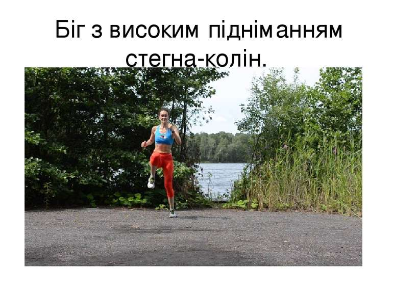 Біг з високим підніманням стегна-колін.