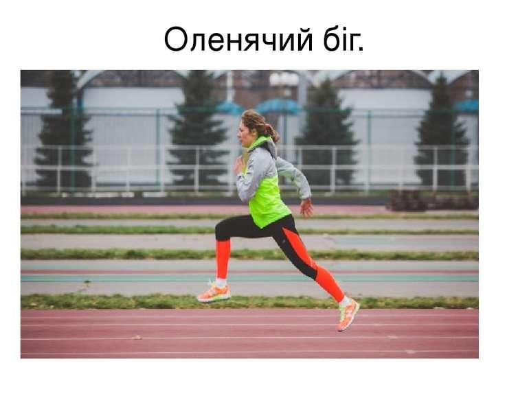 Оленячий біг.