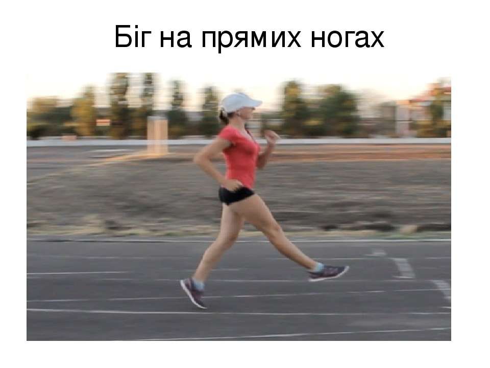 Біг на прямих ногах