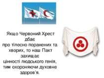 Якщо Червоний Хрест дбає про тілесно поранених та хворих, то наш Пакт захищає...