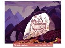 Білий камінь картина М.К.Реріха