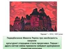 Передбачення Миколи Реріха про необхідність охорони культурної спадщини стали...