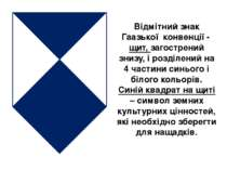 Відмітний знак Гаазької конвенції - щит, загострений знизу, і розділений на 4...