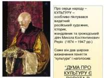 Про серце народу – КУЛЬТУРУ – особливо піклувався видатний російський художни...