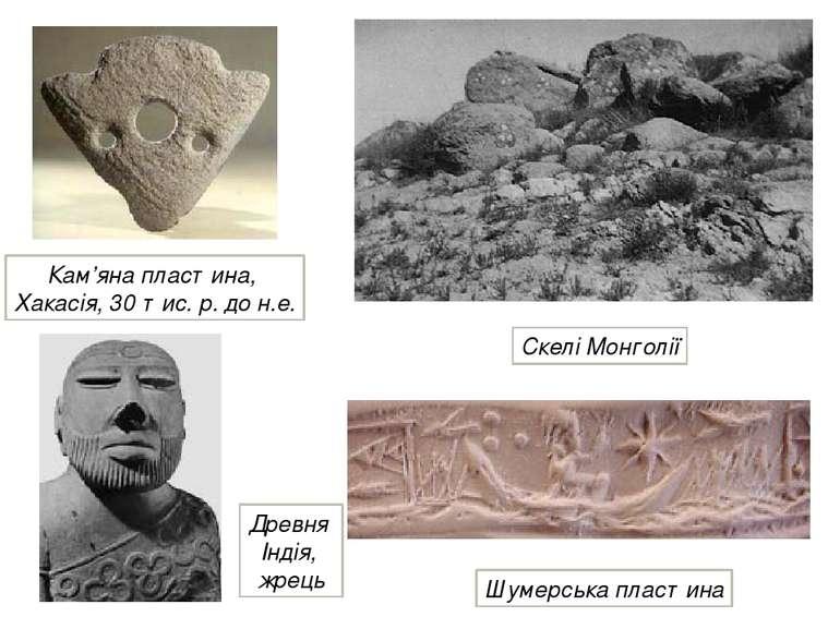 Скелі Монголії Кам'яна пластина, Хакасія, 30 тис. р. до н.е. Древня Індія, жр...