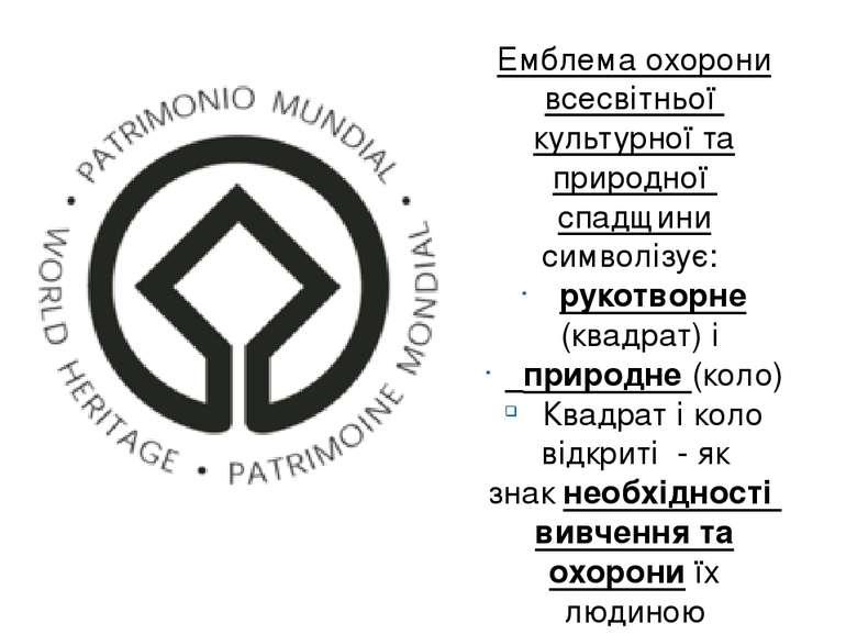Емблема охорони всесвітньої культурної та природної спадщини символізує: руко...