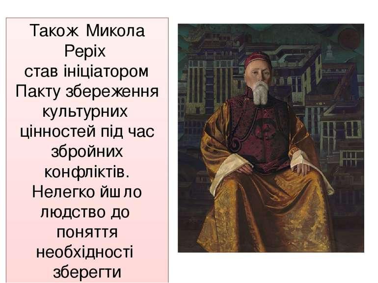 Також Микола Реріх став ініціатором Пакту збереження культурних цінностей під...