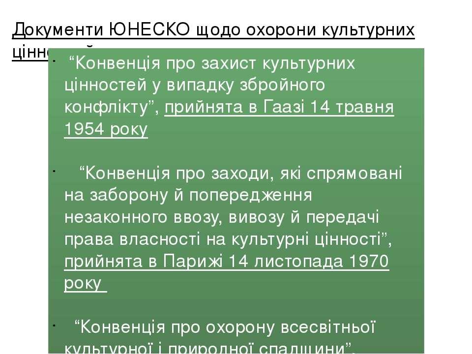 """Документи ЮНЕСКО щодо охорони культурних цінностей: """"Конвенція про захист кул..."""