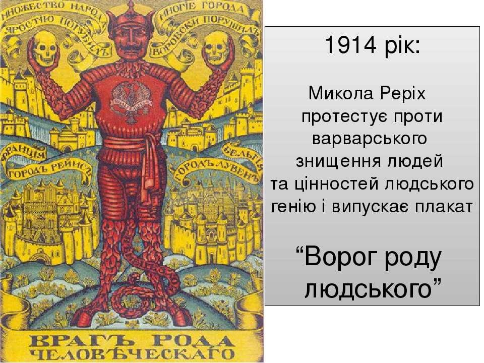 1914 рік: Микола Реріх протестує проти варварського знищення людей та цінност...