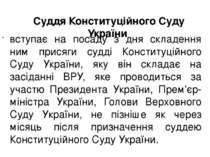 Суддя Конституційного Суду України вступає на посаду з дня складення ним прис...