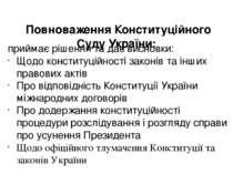 Повноваження Конституційного Суду України: приймає рішення та дає висновки: Щ...