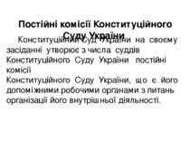 Постійні комісії Конституційного Суду України Конституційний Суд України на с...