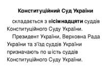 Конституційний Суд України складається з вісімнадцяти суддів Конституційного ...