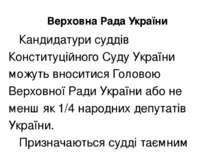 Верховна Рада України Кандидатури суддів Конституційного Суду України можуть ...
