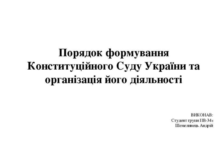 Порядок формування Конституційного Суду України та організація його діяльност...