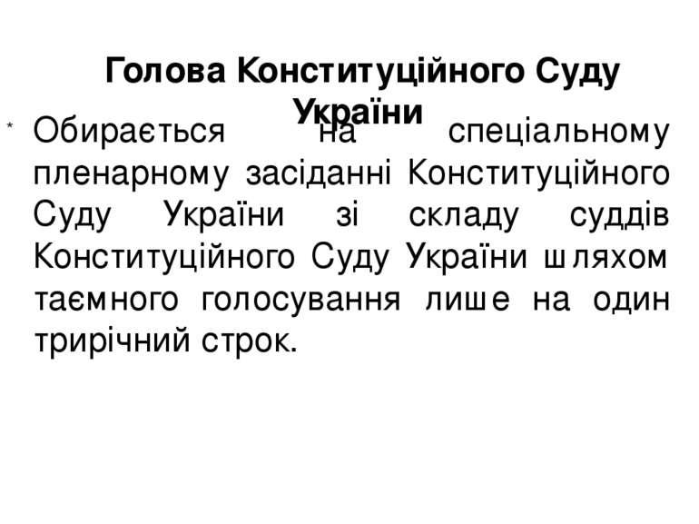 Голова Конституційного Суду України Обирається на спеціальному пленарному зас...